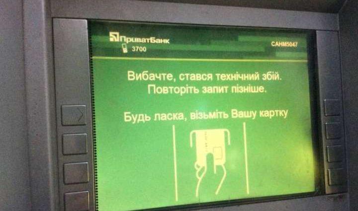 Масштабный сбой в Приватбанке: невозможно ни снять личные средства в банкомате, ни рассчитаться картой