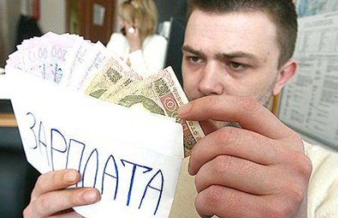 Платишь в конверте — получай штраф: наказание за зарплату «в тени» возрастет до колоссальной суммы