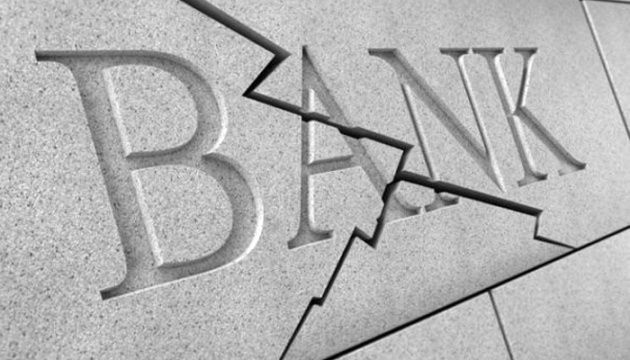 Минус один: В Украине ликвидировали очередной банк