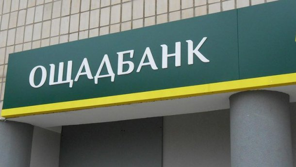 «Ощадбанк» срочно обратился к украинцам. Что нужно знать