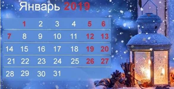 Новогодние праздники: сколько украинцы будут отдыхать в январе?