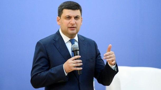 Гройсман назвал самую главную стратегическую цель для Украины