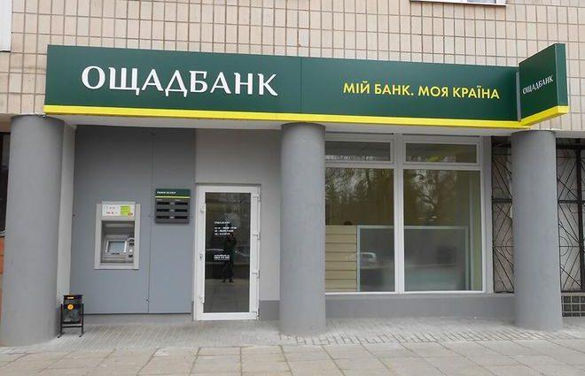«Будем искать имущество России по всему миру», — глава Ощадбанк
