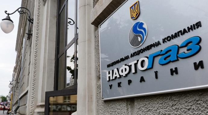 «Нафтогаз» обязали назвать имена получателей миллионных премий