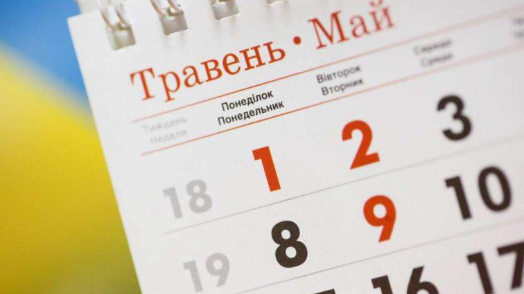 «Приятные бонусы»: Когда украинцы будут иметь весной аж 5 выходных подряд