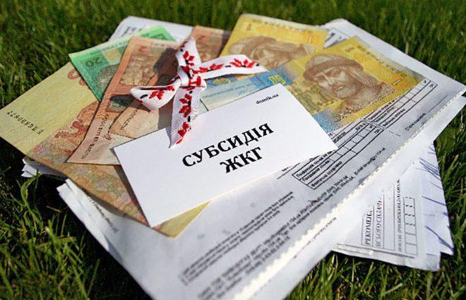 «До 1500 гривен на руки»: В Украине запустили программу монетизации субсидий