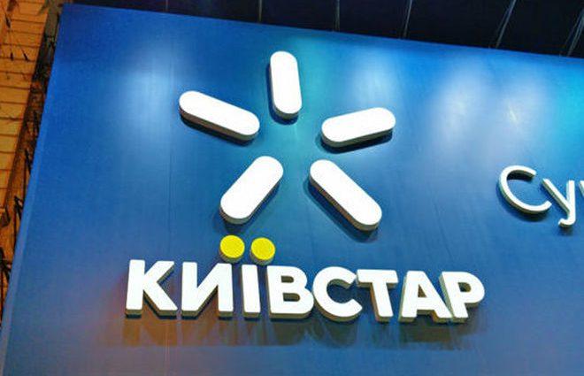 «Это просто грабеж»: «Киевстар» закрывает популярный тариф и предлагает гораздо худшие условия