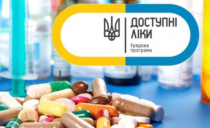 Бесплатные лекарства украинцам: список препаратов обновленный и утвержденный МОЗ