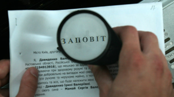 Наследство в Украине облагается специальным налогом: что нужно знать